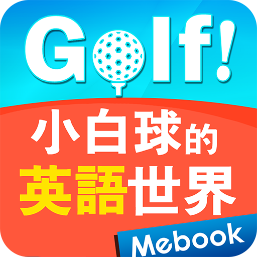 Golf! 小白球的英語世界