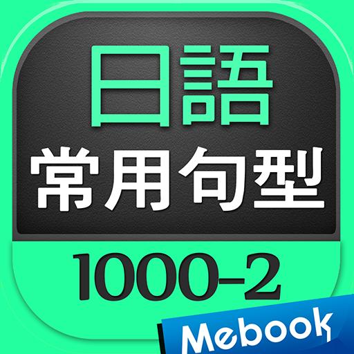 日語常用句型1000-2
