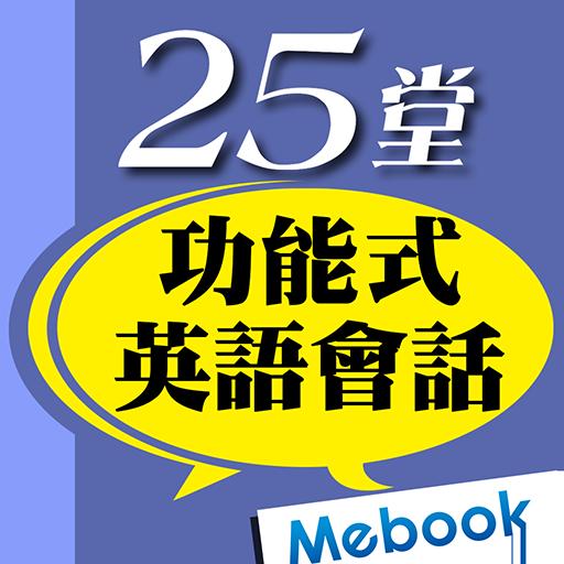 25堂功能式英語會話