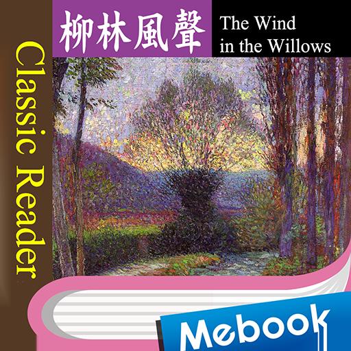 Classic Reader:柳林風聲〔英漢版〕
