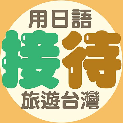 用日語接待旅遊台灣