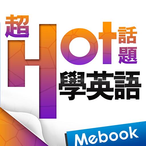 超Hot話題學英語