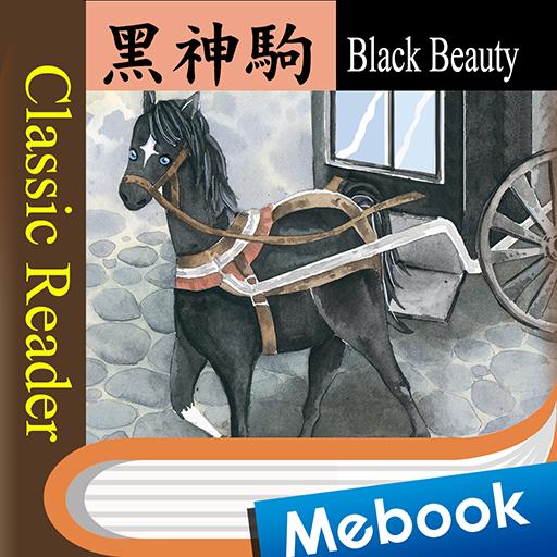 Classic Reader:黑神駒〔英漢版〕