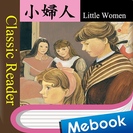 Classic Reader:小婦人