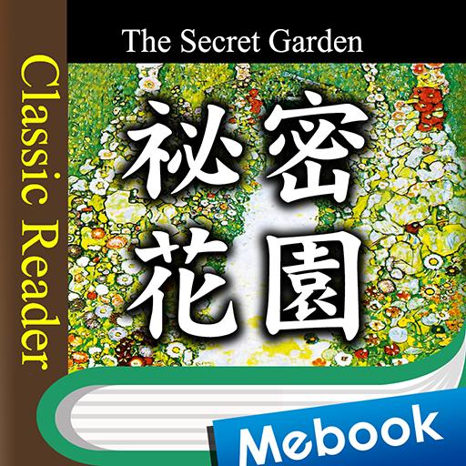 Classic Reader:秘密花園