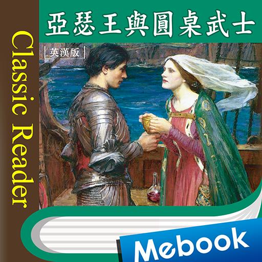 Classic Reader:亞瑟王與圓桌武士〔英漢版〕