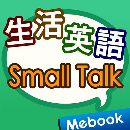 生活英語Small Talk