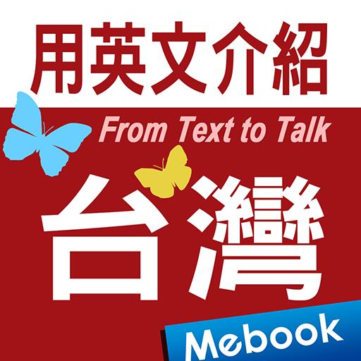 用英文介紹台灣