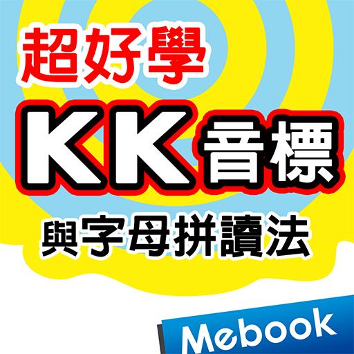 超好學KK音標與字母拼讀法