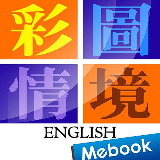 彩圖情境生活英語
