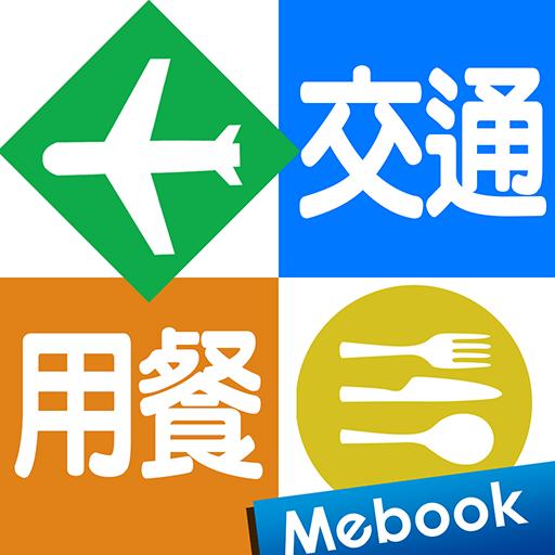 旅遊英語3:交通&用餐