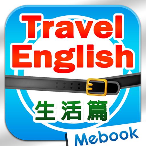 旅遊英語自由行:生活篇