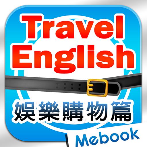 旅遊英語自由行:娛樂購物篇