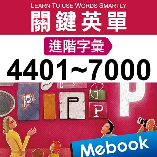 關鍵英單:進階字彙4401-7000