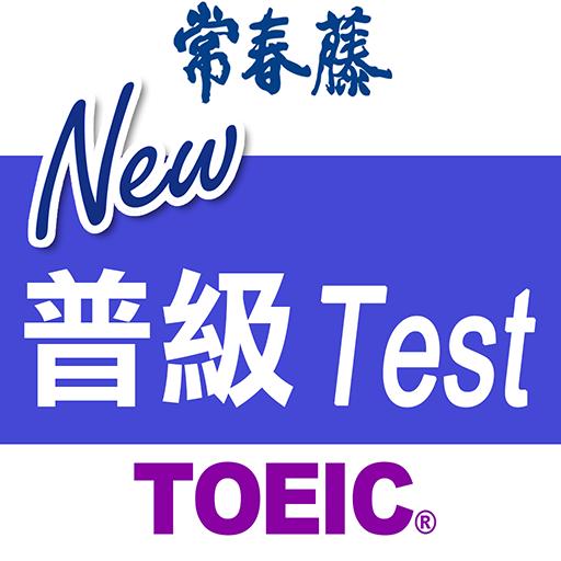 常春藤New TOEIC ® 普級模擬測驗