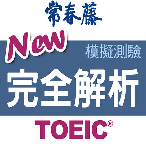 常春藤 New TOEIC®模擬測驗-完全解析