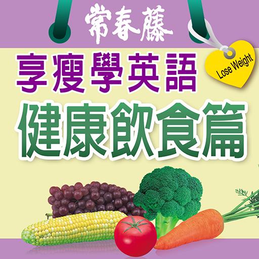 享瘦學英語:健康飲食篇