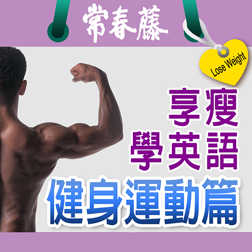 享瘦學英語:健身運動篇