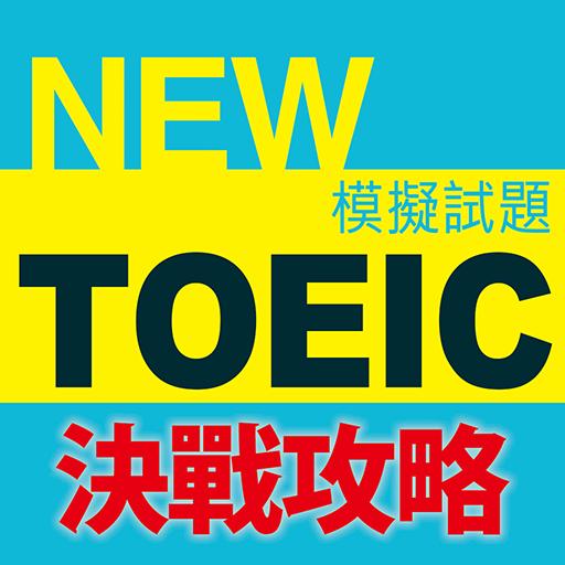 常春藤New TOEIC® 輕鬆取分決戰攻略