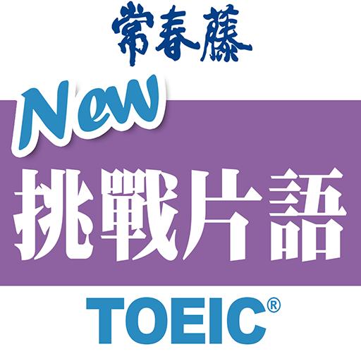 常春藤New TOEIC ® 挑戰片語