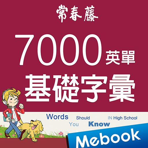 常春藤7000英單:基礎字彙