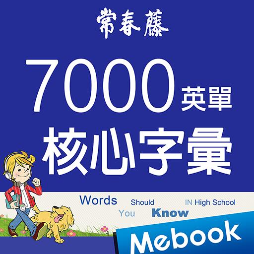 常春藤7000英單:核心字彙