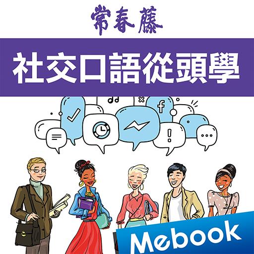 社交口語從頭學