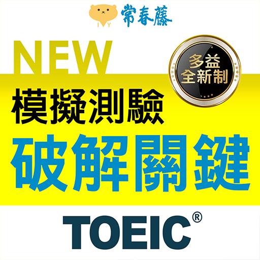 常春藤New TOEIC ® 模擬測驗-破解關鍵
