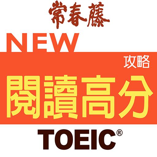 常春藤New TOEIC ® 閱讀高分攻略