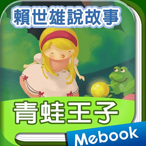 賴世雄說故事10 青蛙王子 The Princess & the Frog