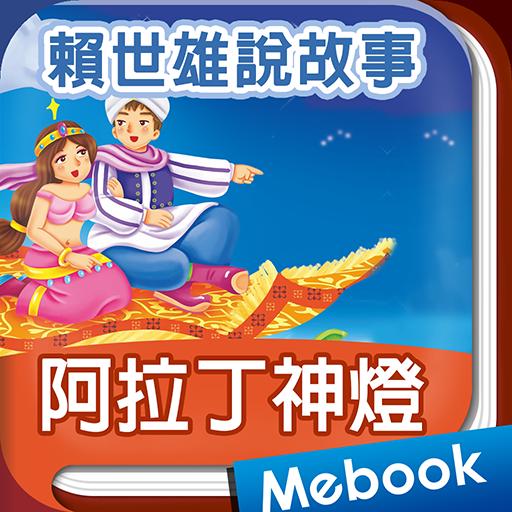 賴世雄說故事13 阿拉丁神燈 Aladdin