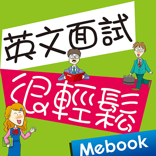 英文面試很輕鬆