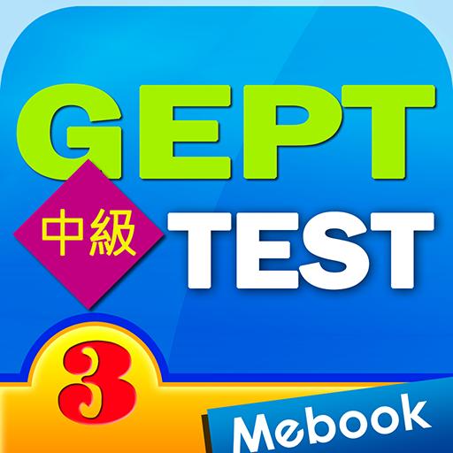 GEPT英檢中級測驗及解析3