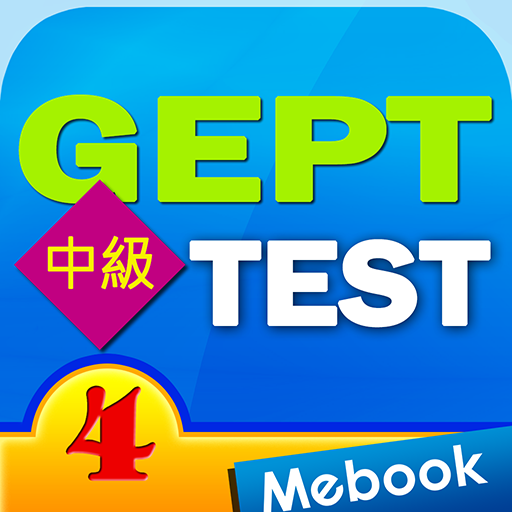 GEPT英檢中級測驗及解析4