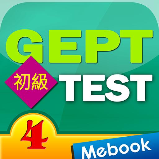 GEPT英檢初級測驗及解析4