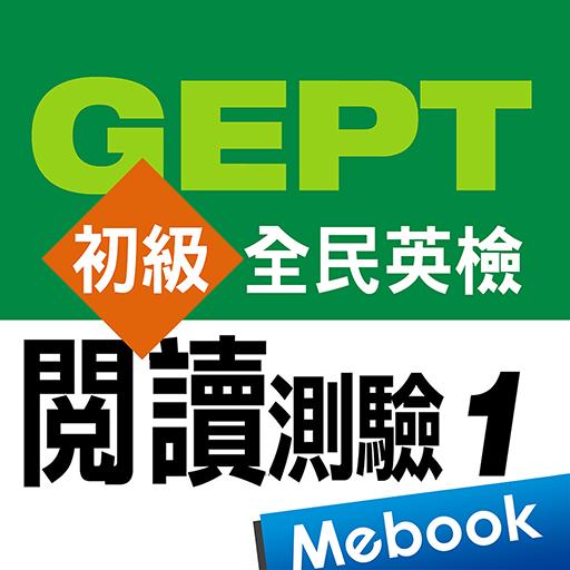 GEPT英檢初級-閱讀測驗1