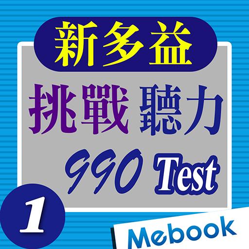 挑戰新多益聽力990-Test 1(舊題型)