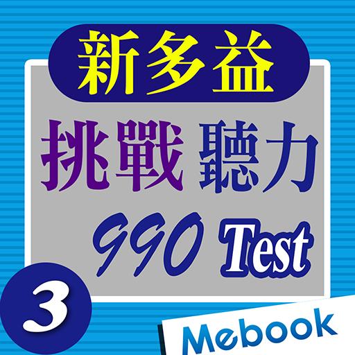 挑戰新多益聽力990-Test 3(舊題型)