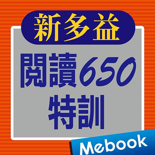 新多益閱讀650特訓