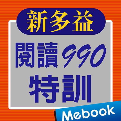 新多益閱讀990特訓(舊題型)