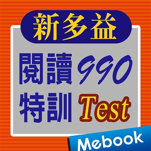 新多益閱讀990特訓-測驗篇(舊題型)