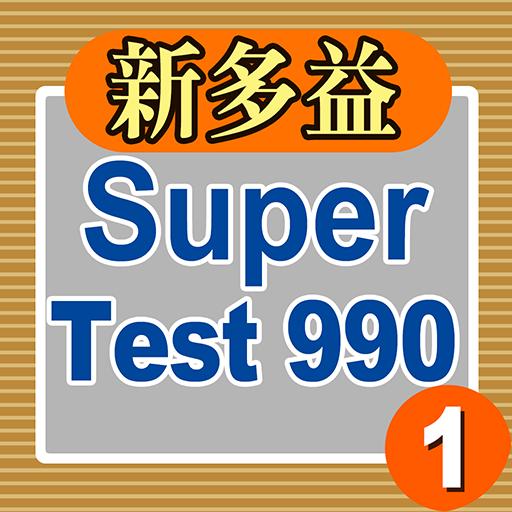 新多益Super Test 990 (1) (舊題型)