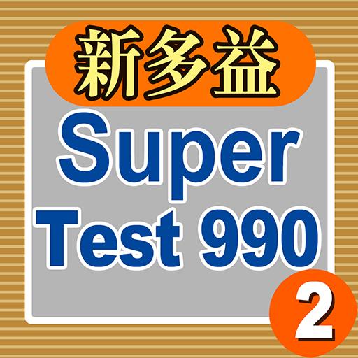 新多益Super Test 990 (2) (舊題型)