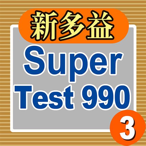 新多益Super Test 990 (3) (舊題型)