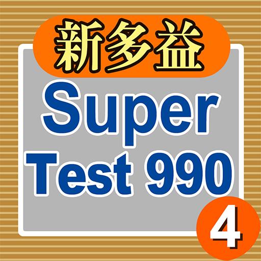 新多益Super Test 990 (4) (舊題型)