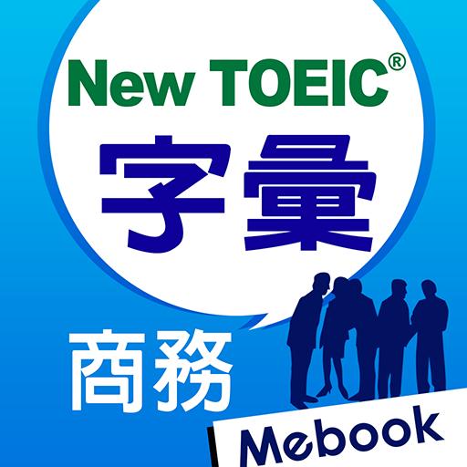 New TOEIC ®核心字彙:商務實戰篇
