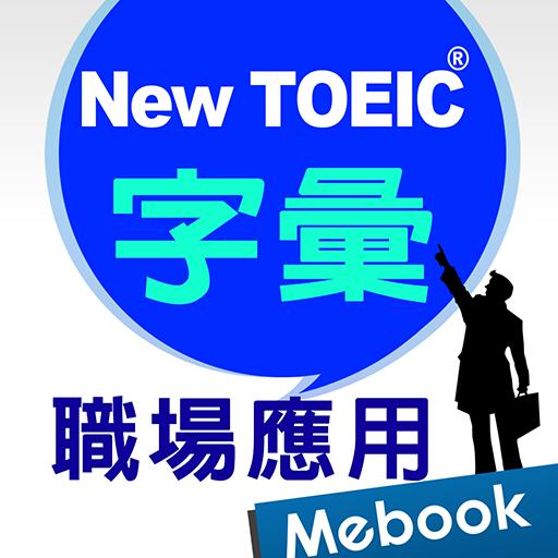 New TOEIC ®核心字彙:職場應用篇