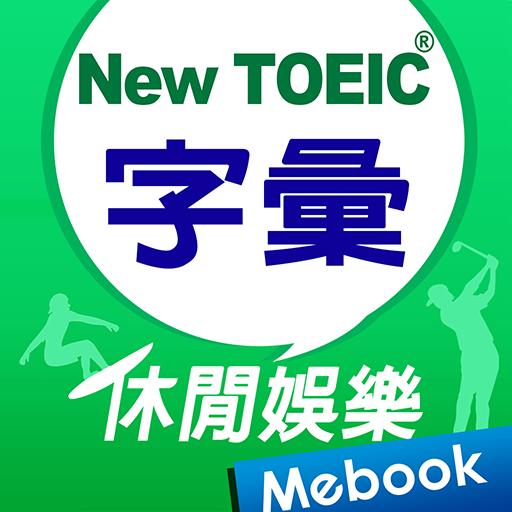 New TOEIC ®核心字彙:休閒娛樂篇