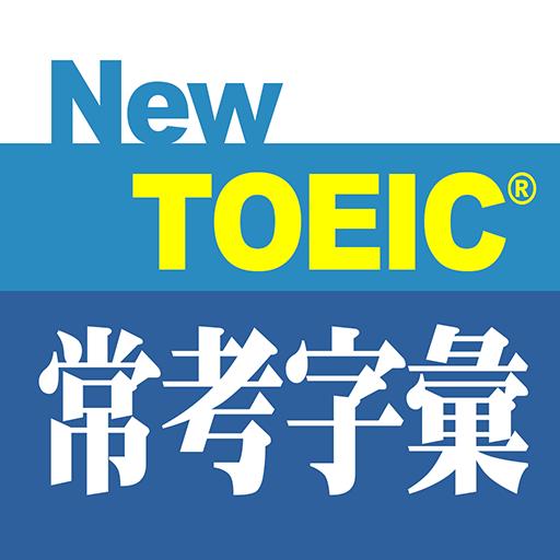 New TOEIC ® 常考字彙