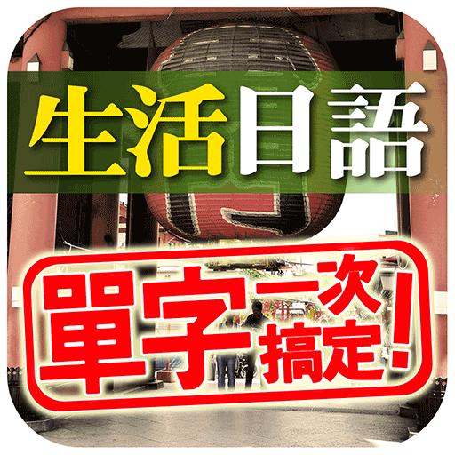 生活日語單字一次搞定!